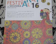 21日(土)はストリートフェスティバル・イン・シズオカへ