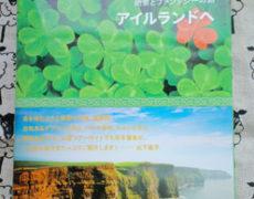 ナオコガイドの「絶景とファンタジーの島 アイルランドへ」
